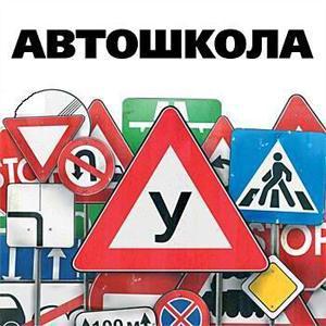 Автошколы Горячегорска