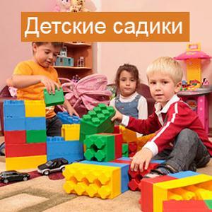 Детские сады Горячегорска