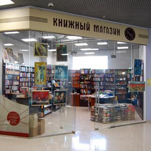 Книжные магазины Горячегорска