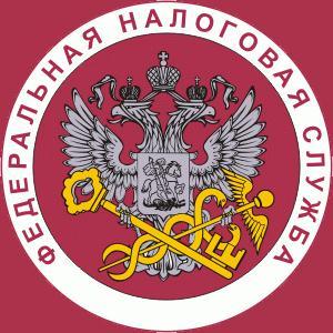 Налоговые инспекции, службы Горячегорска