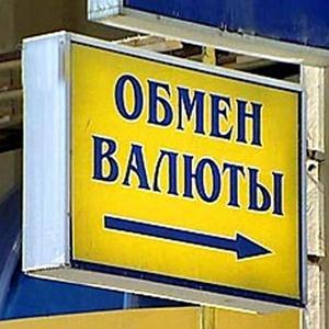 Обмен валют Горячегорска