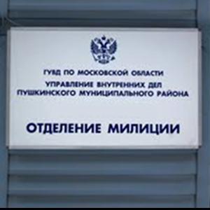 Отделения полиции Горячегорска