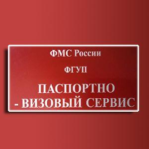Паспортно-визовые службы Горячегорска
