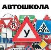 Автошколы в Горячегорске
