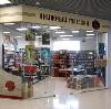 Книжные магазины в Горячегорске