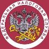 Налоговые инспекции, службы в Горячегорске