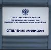 Отделения полиции в Горячегорске