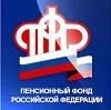 Пенсионные фонды в Горячегорске