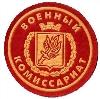Военкоматы, комиссариаты в Горячегорске