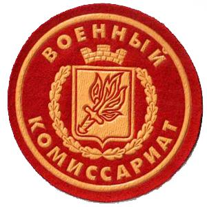 Военкоматы, комиссариаты Горячегорска